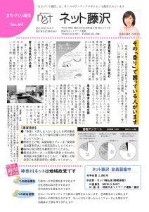 ネット藤沢ニュースNo.69 最終のサムネイル