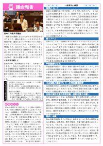 ネット藤沢ニュースNo.69 裏面(議会報告)[13920]のサムネイル