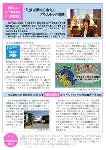 ネット藤沢ニュースNo.71 (裏面)確定のサムネイル