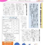 ネット藤沢ニュースNo.72(表面)提出のサムネイル